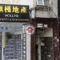 中山樓 (Chung Shan House) 中區歌賦街2-10號|- 搵地(OneDay)(1)