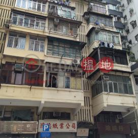 醫局街231號,深水埗, 九龍