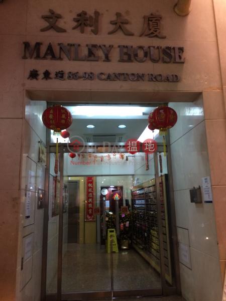 文利大廈 (Manley House) 尖沙咀|搵地(OneDay)(1)