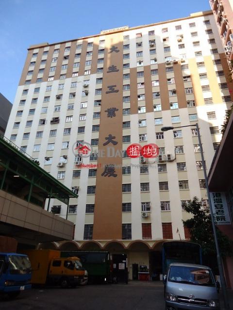 大生工業大廈|南區大生工業大廈(Blue Box Factory Building)出租樓盤 (info@-04696)_0
