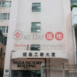 Yiu Ga Factory Building|耀基工廠大廈