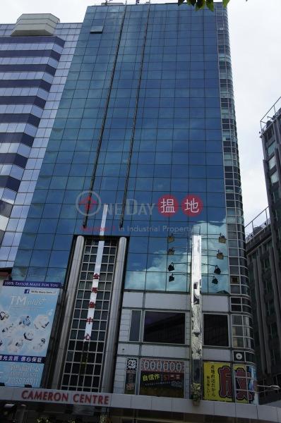 金馬倫中心 (Cameron Centre ) 尖沙咀|搵地(OneDay)(1)