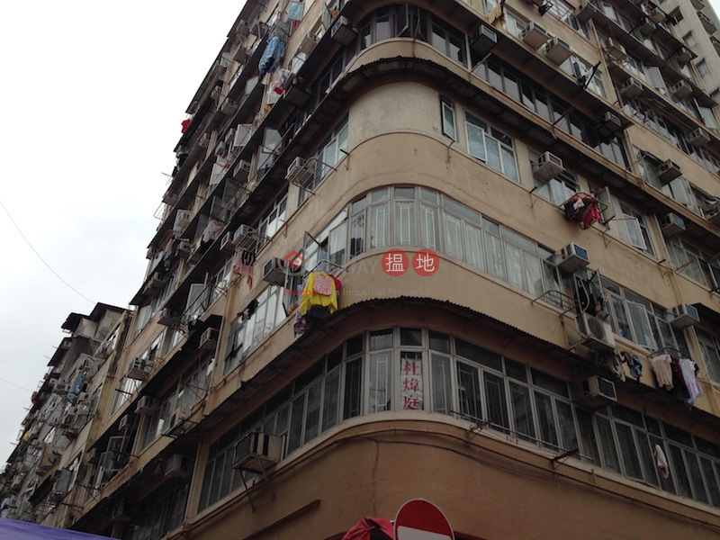 Wing Kee Building (Wing Kee Building) Yau Ma Tei|搵地(OneDay)(2)