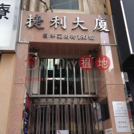Chip Lee Building ,Mong Kok, Kowloon