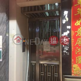 Mei Lun House,Prince Edward, Kowloon