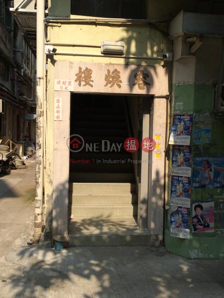 容煥樓 (Yung Wun Building) 大圍|搵地(OneDay)(2)