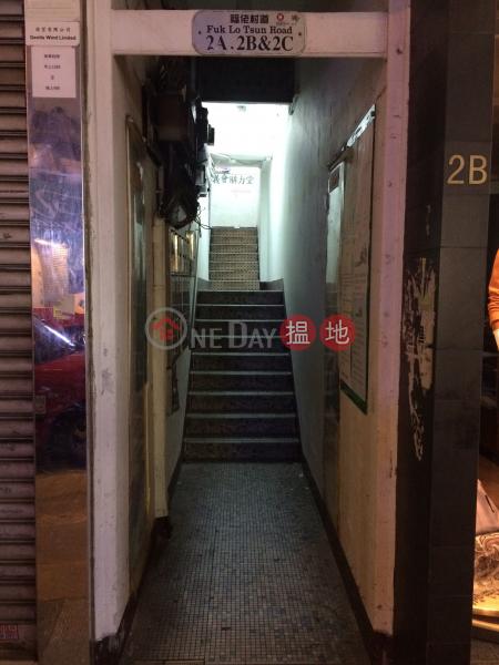福佬村道2A-2B號 (2A-2B Fuk Lo Tsun Road) 九龍城|搵地(OneDay)(4)