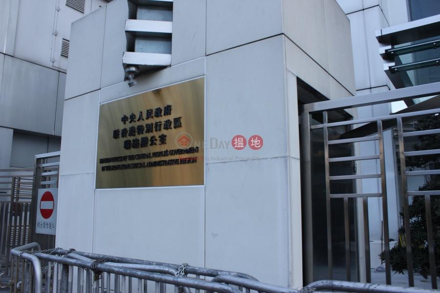 中央人民政府駐香港特別行政區聯絡辦公室 (China Liason Office) 西營盤|搵地(OneDay)(3)