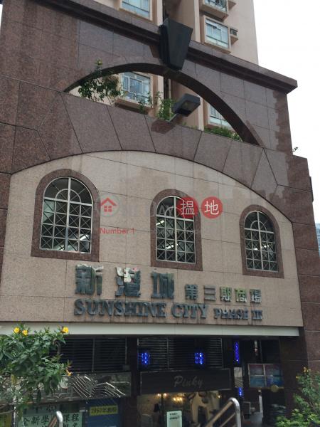 Block R Phase 3 Sunshine City (Block R Phase 3 Sunshine City) Ma On Shan|搵地(OneDay)(2)