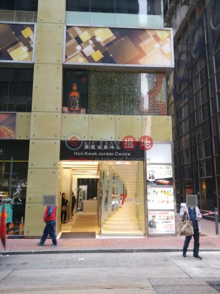 漢國佐敦中心 (Hon Kwok Jordan Centre) 尖沙咀|搵地(OneDay)(2)