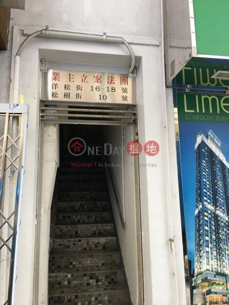 16 Larch Street (16 Larch Street) Tai Kok Tsui|搵地(OneDay)(3)
