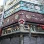 恩平道17號 (17 Yun Ping Road) 灣仔恩平道17號 - 搵地(OneDay)(5)