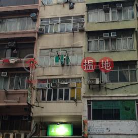 296 Lai Chi Kok Road|荔枝角道296號