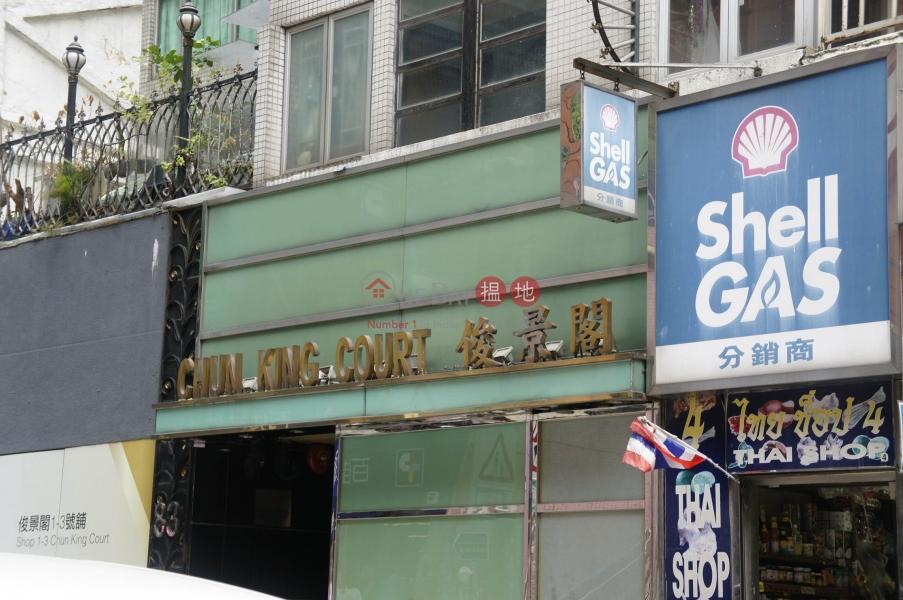 俊景閣 (Chun King Court) 西營盤|搵地(OneDay)(3)