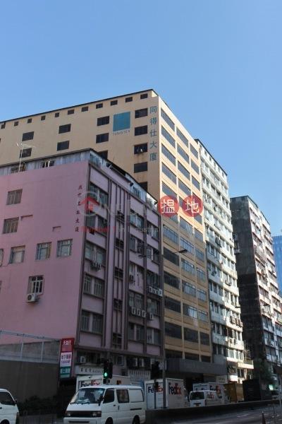 Tungtex Building (Tungtex Building) Kwun Tong 搵地(OneDay)(1)