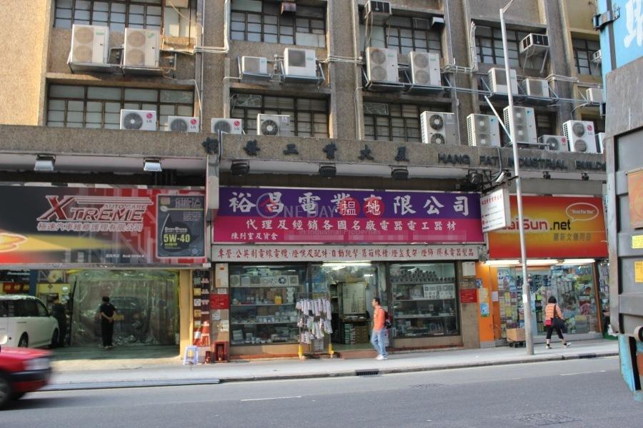 恆發工業大廈 (Hang Fat Industrial Building) 長沙灣 搵地(OneDay)(2)