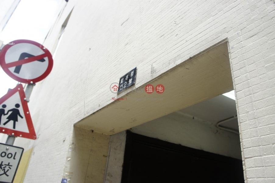 結志街52號 (52 Gage Street) 蘇豪區|搵地(OneDay)(2)