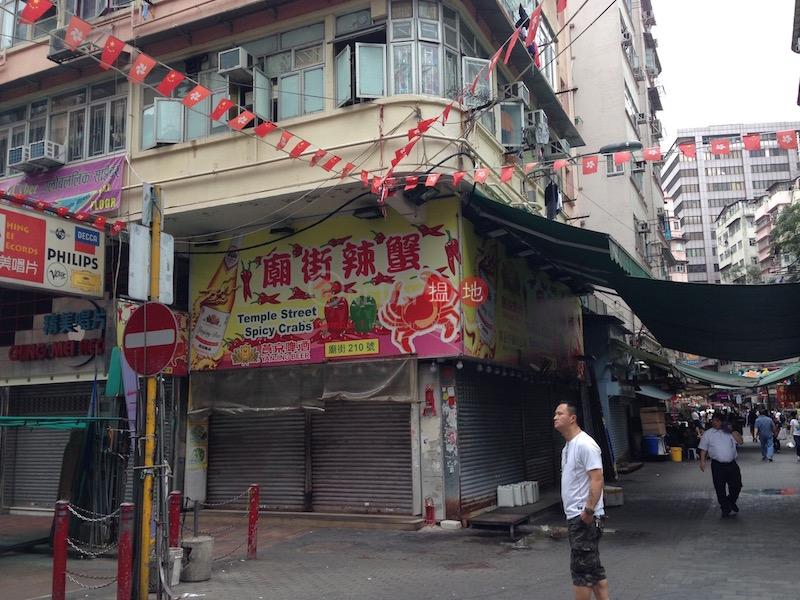 廟街210號 (210 Temple Street) 佐敦|搵地(OneDay)(1)