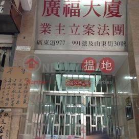 Kwong Fook Building,Mong Kok, Kowloon