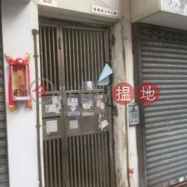 翠鳳街28號,慈雲山, 九龍