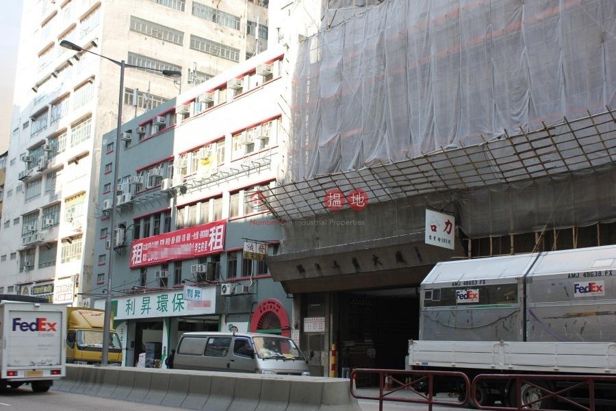 協力工業大廈 (Hip Lik Industrial Building) 觀塘|搵地(OneDay)(4)