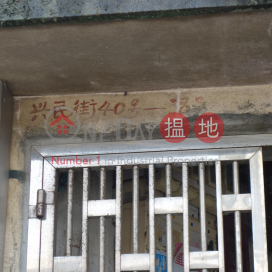 興民街38-40號,西灣河, 香港島