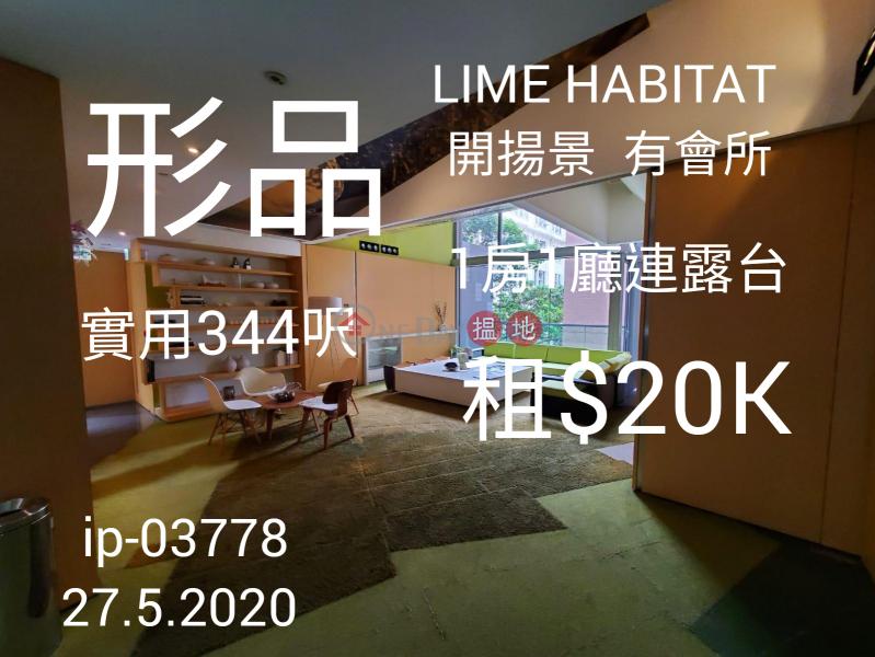 形品1房連露台,向東北|東區形品(Lime Habitat)出租樓盤 (1590580289670)