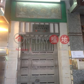 Shu Fat Building|樹發樓