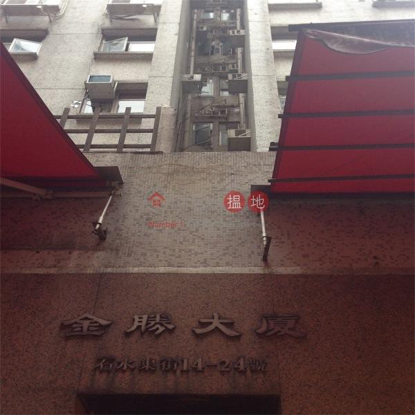 Kam Shing Building (Kam Shing Building) Wan Chai|搵地(OneDay)(2)