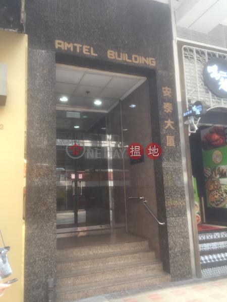 安泰大廈 (Amtel Building) 中環 搵地(OneDay)(4)