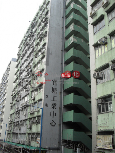 香港搵樓|租樓|二手盤|買樓| 搵地 | 工業大廈|出租樓盤觀塘工業中心 第03座