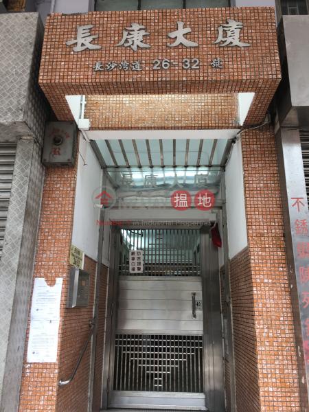 Cheung Hong Mansion (Cheung Hong Mansion) Sham Shui Po|搵地(OneDay)(3)
