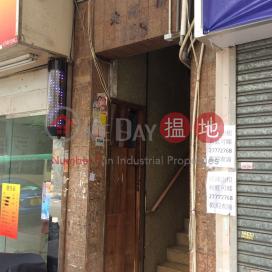 138 Pei Ho Street,Sham Shui Po, Kowloon