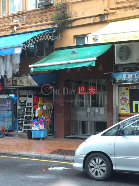 Kwai Cheung Building (Kwai Cheung Building) Kwai Fong|搵地(OneDay)(4)