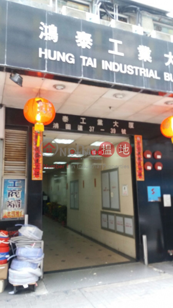 HUNG TAI INDUSTRIAL BUILDING, Hung Tai Industrial Building 鴻泰工業大廈 Rental Listings | Kwun Tong District (lcpc7-06009)
