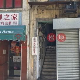 San Kin Street 15,Sheung Shui, New Territories