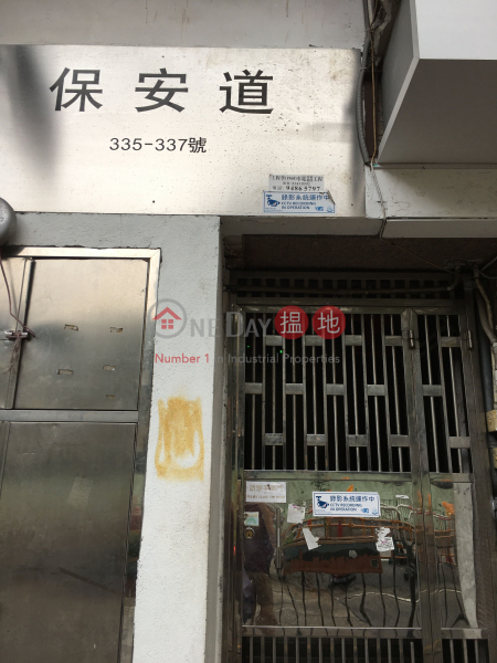335-337A Po On Road (335-337A Po On Road) Cheung Sha Wan|搵地(OneDay)(3)