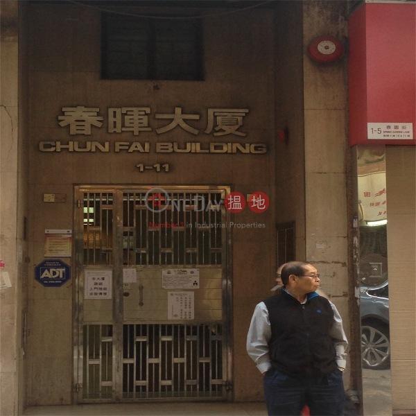 春暉大廈 (Chun Fai Building) 灣仔|搵地(OneDay)(1)