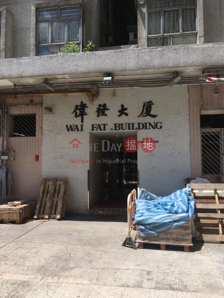 偉發大廈 (Wai Fat Building) 元朗|搵地(OneDay)(3)