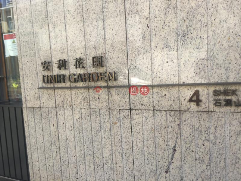 安利花園 (Unir Garden) 石澳|搵地(OneDay)(4)