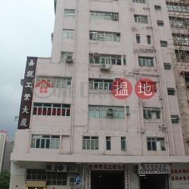 嘉就工業大廈,新蒲崗, 九龍