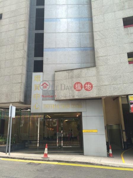 Universal Trade Centre (Universal Trade Centre) Central|搵地(OneDay)(3)