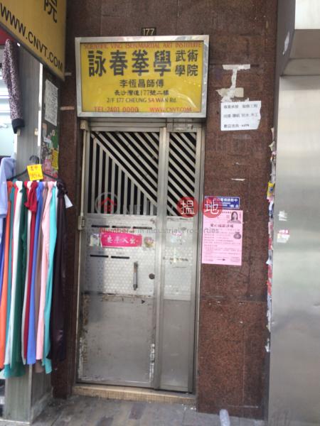 177 Cheung Sha Wan Road (177 Cheung Sha Wan Road) Sham Shui Po|搵地(OneDay)(2)