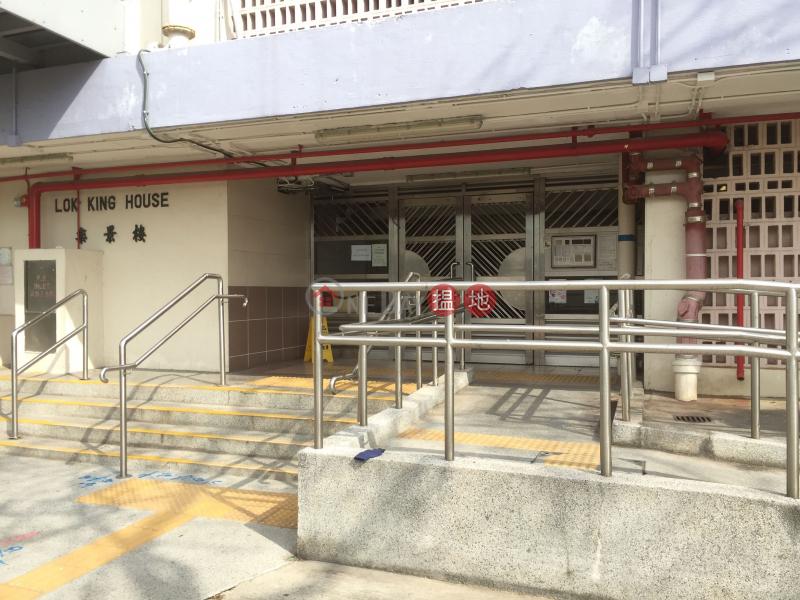 荔景邨 樂景樓 (Lok King House Lai King Estate) 葵芳|搵地(OneDay)(1)