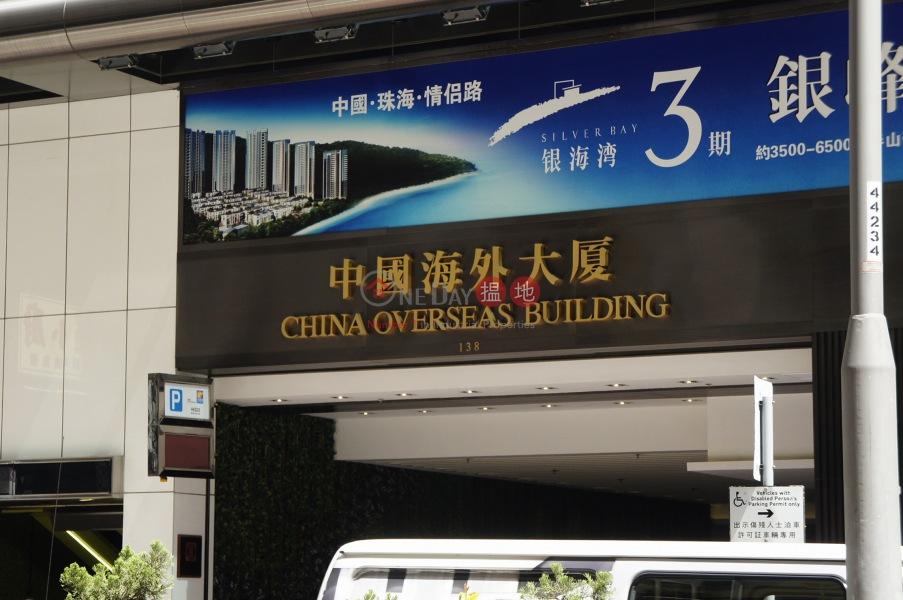 China Overseas Building (China Overseas Building) Wan Chai|搵地(OneDay)(2)