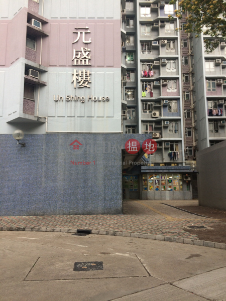 Un Shing House (Un Shing House) Cheung Sha Wan|搵地(OneDay)(2)