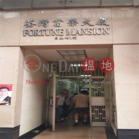Fortune Mansion,Tsuen Wan East, New Territories
