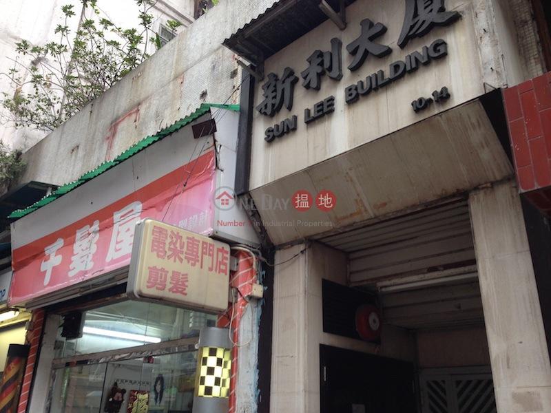 Sun Lee Building (Sun Lee Building) Jordan|搵地(OneDay)(3)