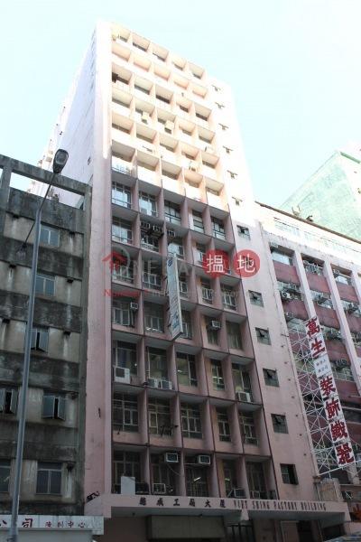 越成工廠大廈 (Viet Shing Factory Building) 觀塘|搵地(OneDay)(4)