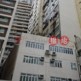 盛德工業大廈|南區盛德工業大廈(Sing Teck Industrial Building)出售樓盤 (WST0006)_0